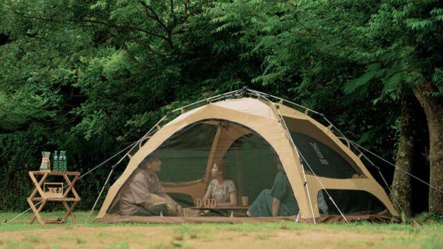 DOD『わがやのテント』のブログ・口コミ紹介